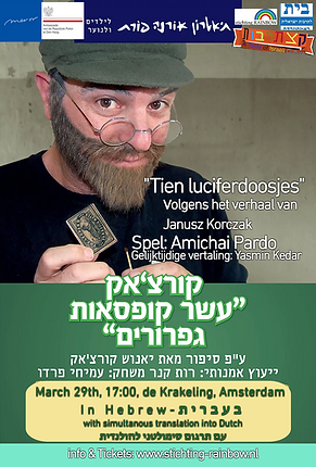 Poster Amichai 29-3-2020.png