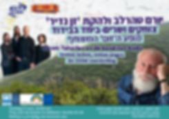 A5 flayer Yoram taharlev_2.png