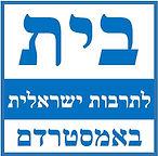 בית לתרבות ישראלית באמסטרדם - לוגו.jpg