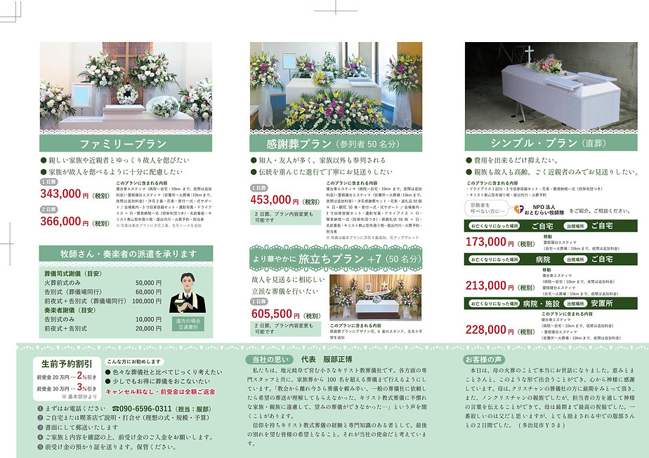 pamphlet05裏.jpg