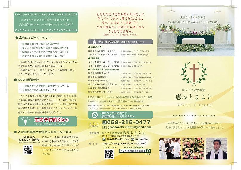 表pamphlet2021ver._al.jpg