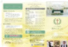pamphlet05表.jpg