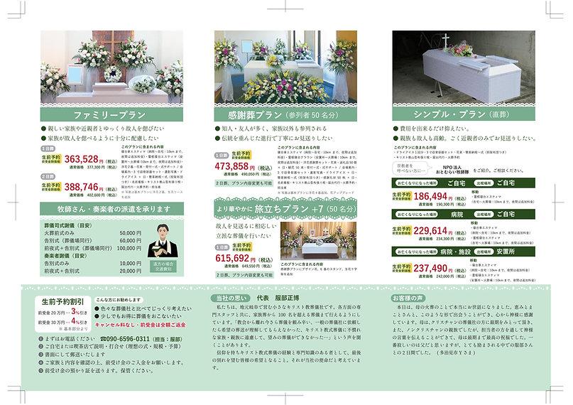 裏pamphlet2021ver._al.jpg