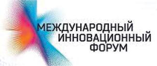 международный инновационный форум.jpg