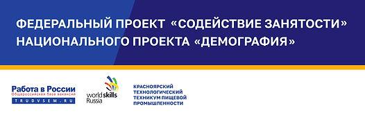 баннер Содействие занятости (1)_page-000