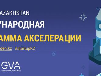 Tech Garden и GVA запускают новую волну приёма заявок на акселерационную программу StartUpKazakhstan
