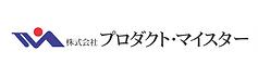 プロダクトマイスター(500x150).png