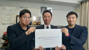 福井新球団の名前が決定!「福井ワイルドラプターズ 」