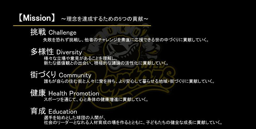球団ミッション.jpg