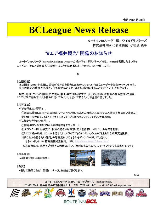 #エア福井観光 開催のお知らせ.jpg