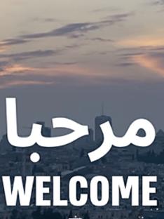 UAE VISIT ISRAEL ברוכים הבאים לישראל