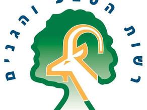 רשות הטבע והגנים - טיולים בישראל בזמן קורונה