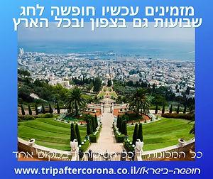 טיול אחרי קורונה, חופשה בישראל