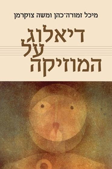 דיאלוג עלהמוזיקה/ משה צוקרמן מיכל זמורה-כהן