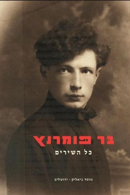 כל השירים / בר פומרנץ ערך והוסיף אחרית דבר - דוד וינפלד
