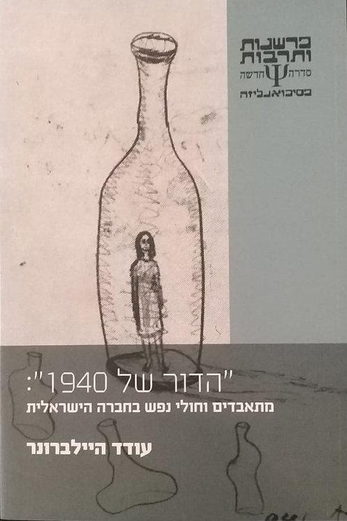 הדור של 1940/ עודד היילברונר