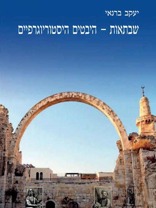 שבתאות – היבטים היסטוריוגרפיים / יעקב ברנאי