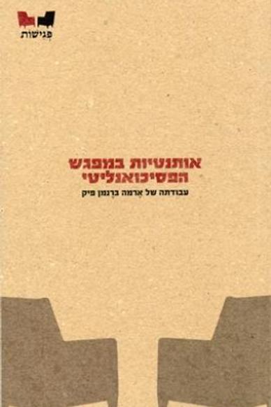 אותנטיות במפגש הפסיכואנלטי/ ארמה ברגמן פיק