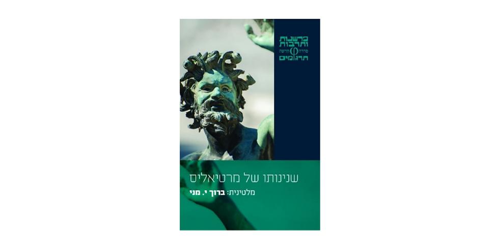 """השקת הספר """"שנינותו של מרטיאליס"""" עורך ומתרגם ברוך י.מני"""
