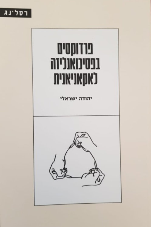 פרדוקסים בפסיכואנליזה לאקאניאנית/ יהודה ישראלי