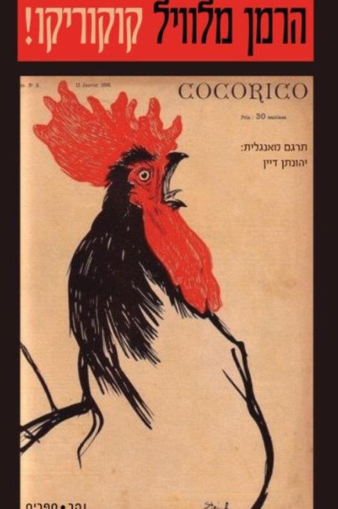 הרמן מלווין קוקוריקו/ תרגום יהונתן דיין