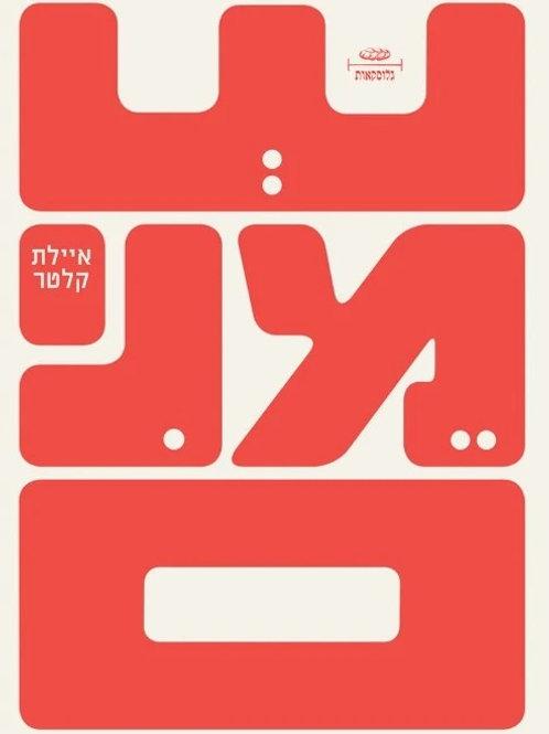 שמנים/ איילת קלטר
