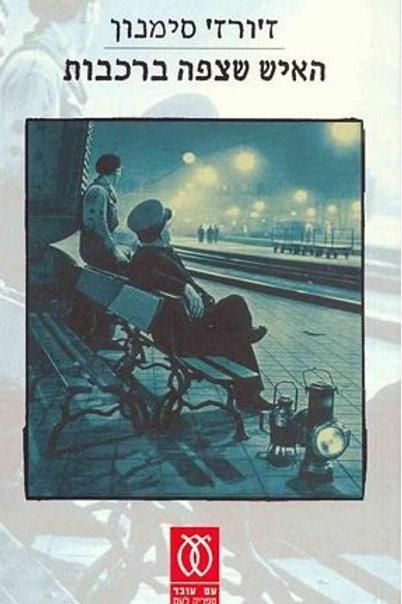 האיש שצפה ברכבות/ ז'ורז' סימנון