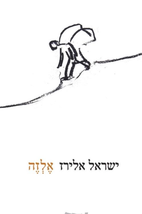 אלזה / ישראל אלירז
