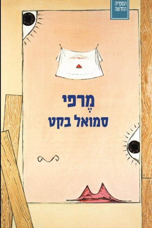 מרפי/ שמואל בקט