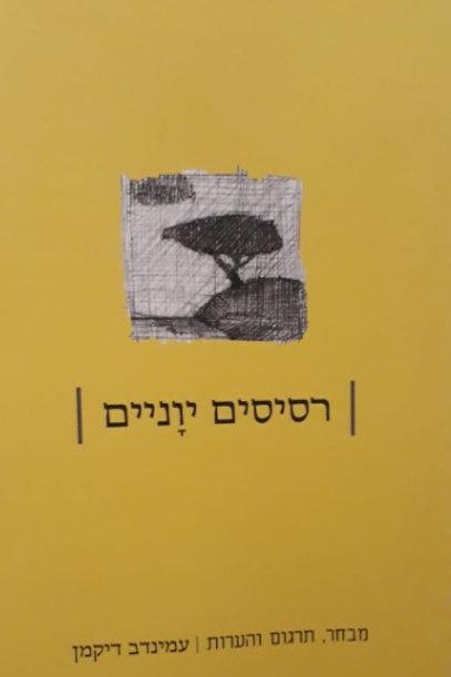 רסיסים יוניים / דיקמן עמינדב
