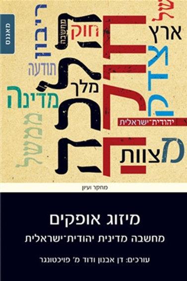 מיזוג אופקים מחשבה מדינית יהודית-ישראלית בעריכת: דן אבנון דוד מ' פויכטונגר