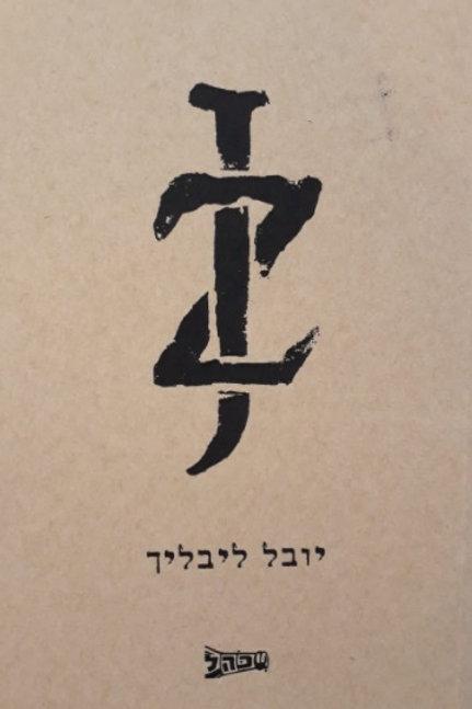 JZ/יובל ליבליך