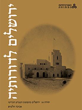 ירושלים לדורותיה \  אביבה חלמיש