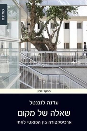 שאלה של מקום: ארכיטקטורה בין הפואטי לאתי / עדנה לנגנטל