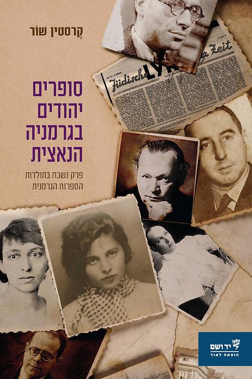 סופרים יהודים בגרמניה הנאצית \ קרסטין שור