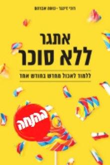 אתגר ללא סוכר / רוני זינגר, נועה אברהם