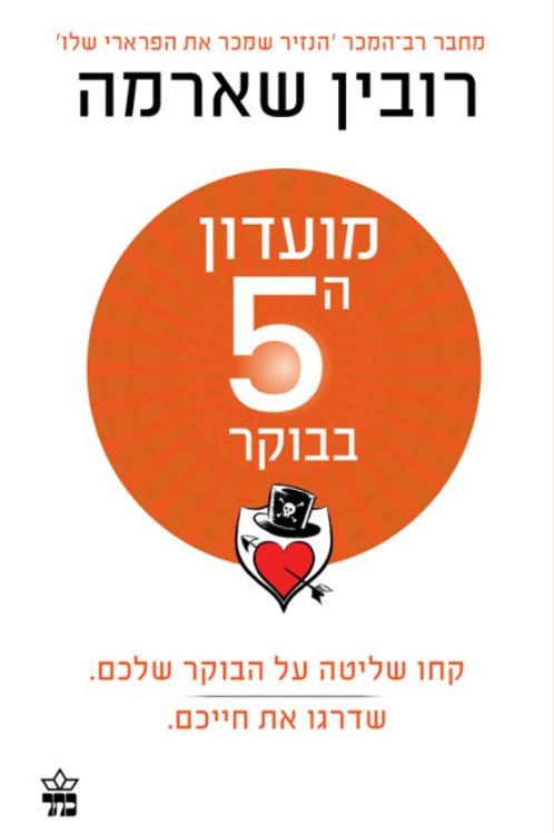 מועדון ה-5 בבוקר/ רובין שארמה