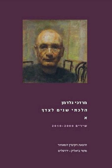 הלכתי שנים לצדך/ מרדכי גלדמן