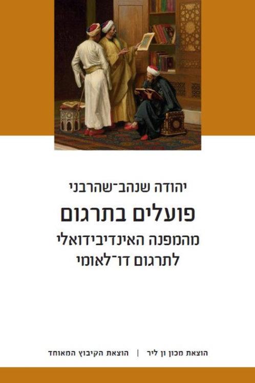 פועלים בתרגום/ יהודה שנהב-שהרבני