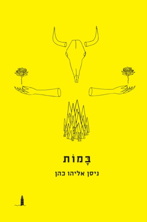 במות / ניסן אליהו כהן