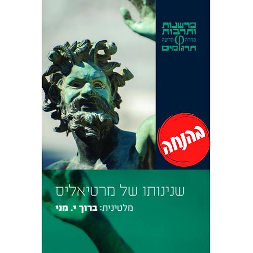שנינותו של מרטיאליס / ברוך י. מני (עורך ומתרגם)