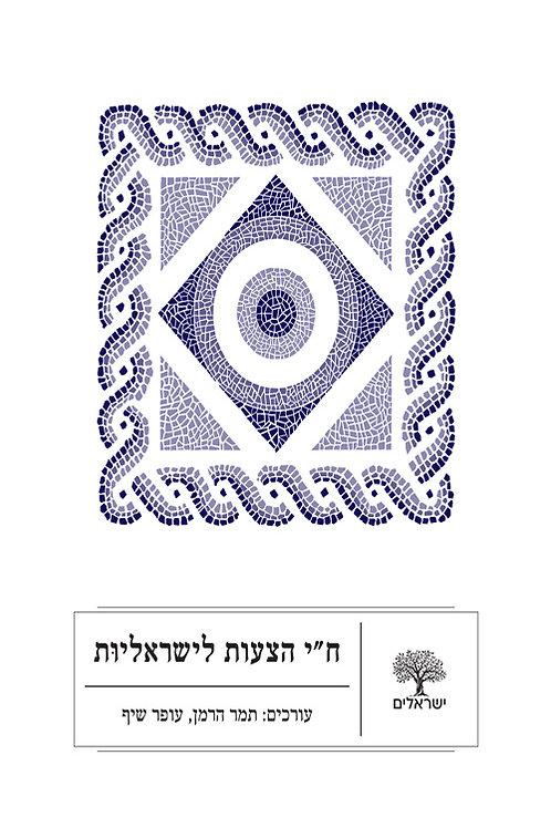 """ח""""י הצעות לישראליות \ תמר הרדמן, עופר שיף"""