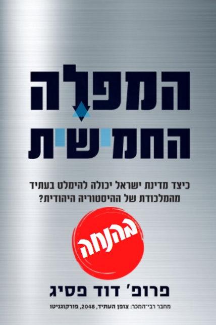 המפלה החמישית / דוד פסיג