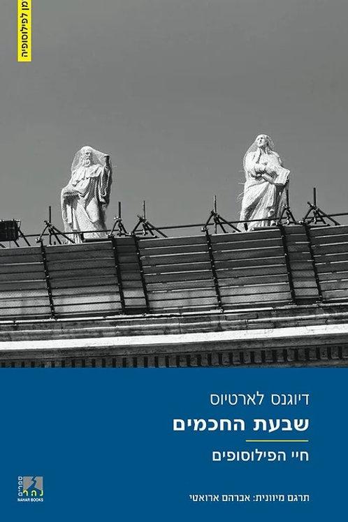 שבעת החכמים/ דיוגנס לארטיוס