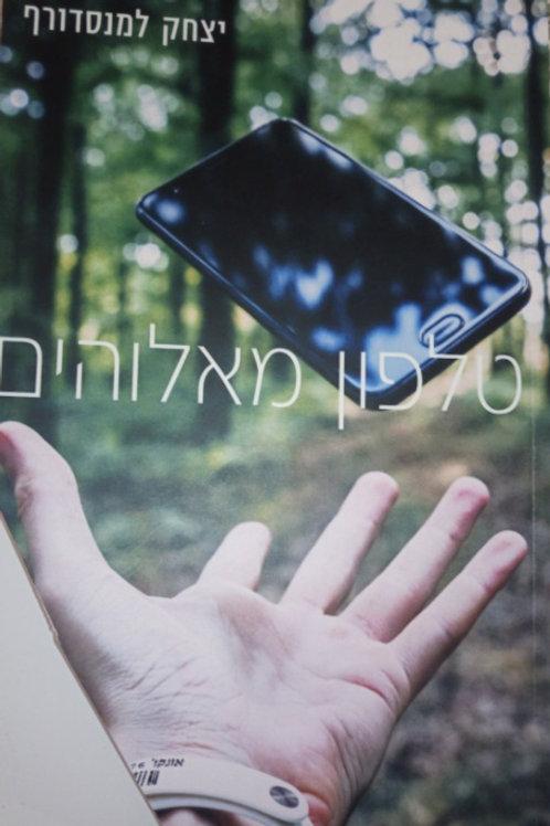 טלפון מאלהים/ יצחק למנסדורף