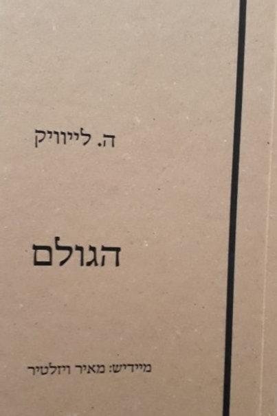 הגולן/ ה.לייוויק