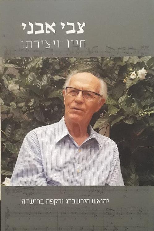 צבי אבני : חייו ויצירותיו \ יהואש הירשברג ורקפת בר- שדה