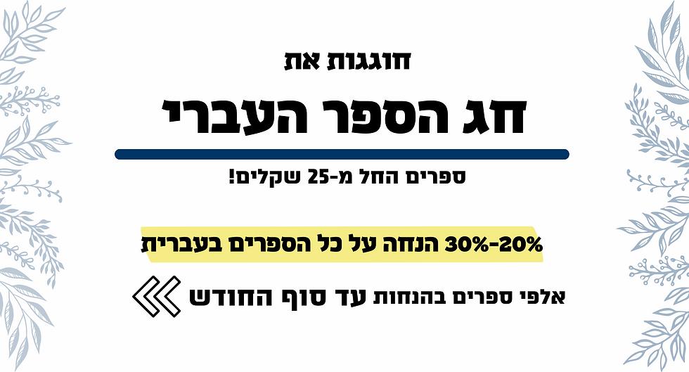 חג הספר העברי - סרטון לעמוד הראשי, תולעת ספרים.png