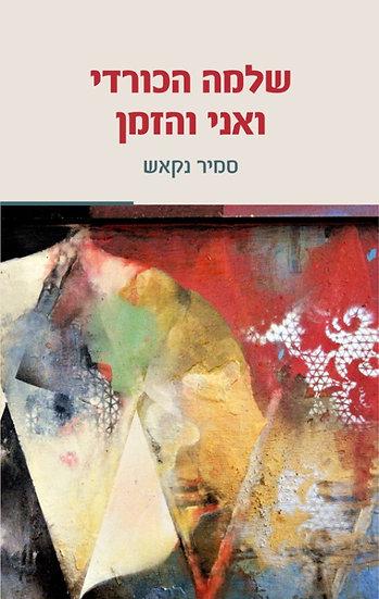 שלמה הכורדי ואני והזמן/ סמיר נקאש