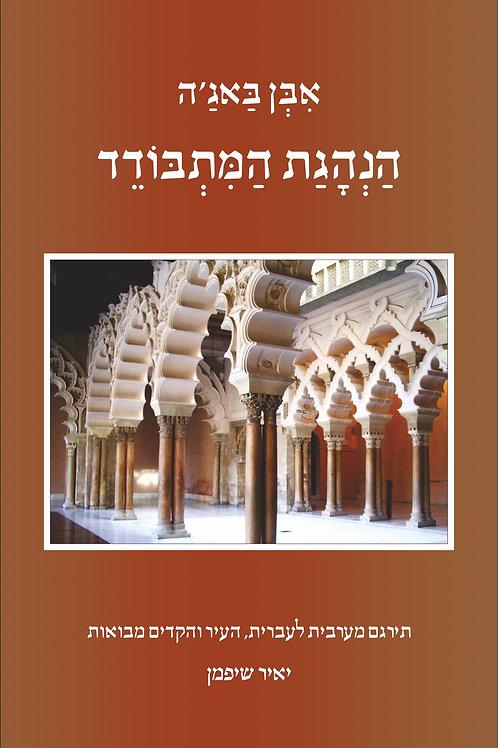 הנהגת המתבודד / אבן באג'ה תרגום : יאיר שיפמן